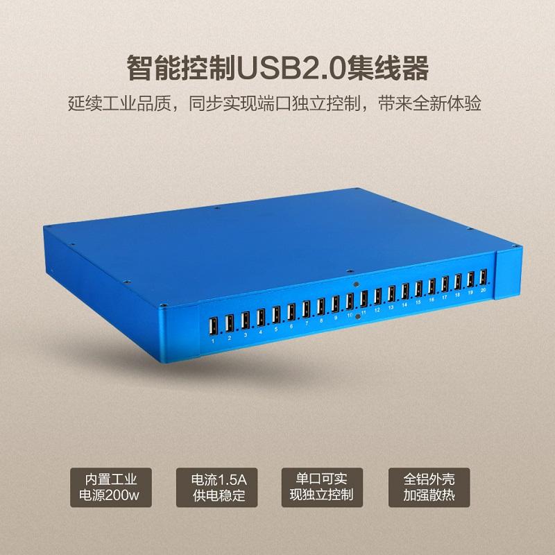 SH2-20西普莱全新款20口48口USB可编程智能控制充电HUB