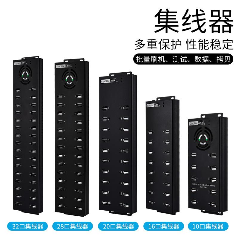 A-832 西普莱工业级32口28口20口USB集线器