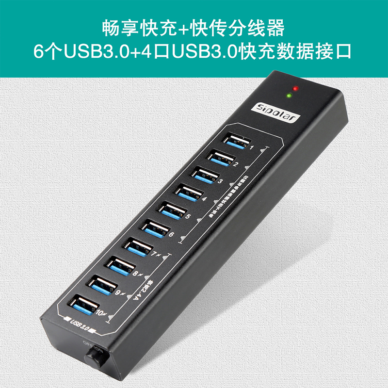 P-103 西普莱工业级10口USB3.0集线器